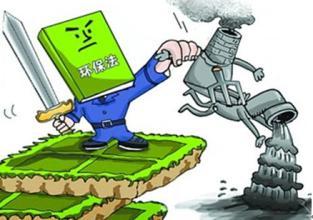 """10家企业超标排废水上""""黑榜"""""""