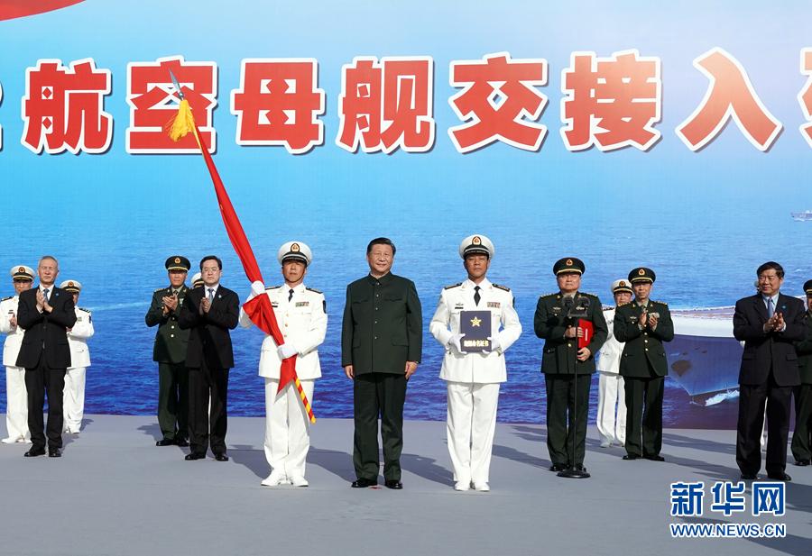 我国第一艘国产航空母舰交付海军