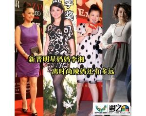 新晋星妈李湘 距离时尚
