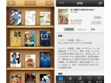苹果付费iBookstore日本地区正式