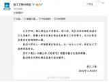 浙江卫视发声明:《追我吧》今晚