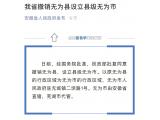 安徽省撤销无为县 设立县级无为