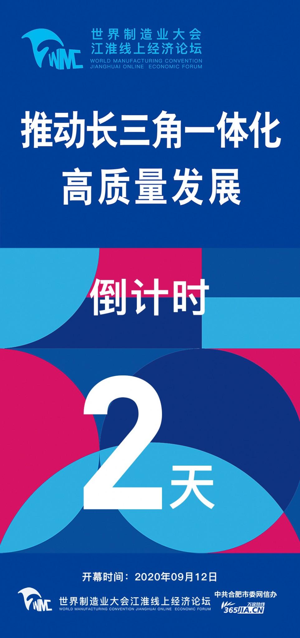 世界制造业大会9月12日举行